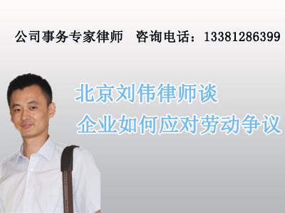 刘伟谈企业如何应对劳动争议