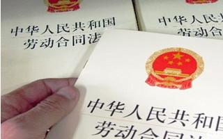 劳动合同签订的维权提示