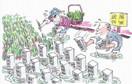 土地政策重大调整