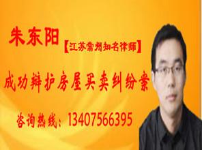 刘志永律师谈女儿将房产转卖第三人无效