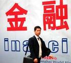 对中国金融混业经营的思考