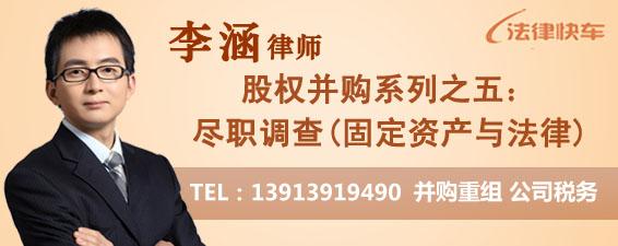 李涵律师谈人力资源在股权交易中的安排