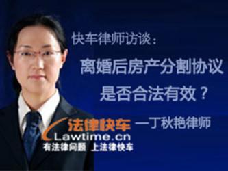 丁秋艳律师谈离婚后房产分割协议效力问题