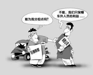 注意事故保险购车留意五大陷阱