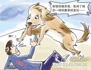 饲养动物致人损害的侵权责任