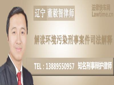 董毅智律师解读环境污染刑事案件司法解释