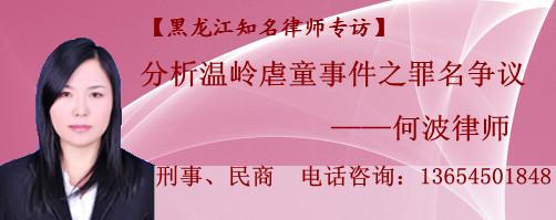张黎明律师浅析温岭虐童案