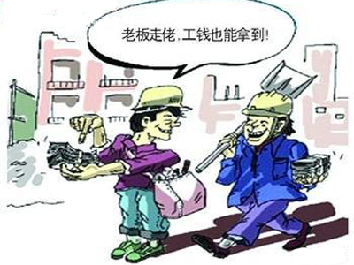 分析农民工通过诉讼途径讨薪难问题