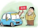 什么是汽車召回制度