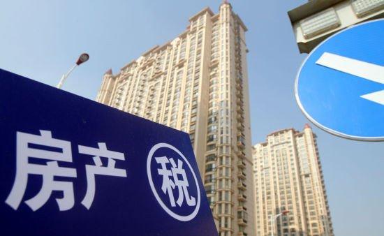 重庆市个人住房房产税政策