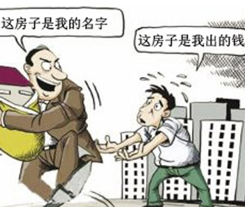 借名买房法律风险有哪些