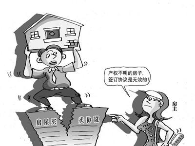无房产权证的房屋买卖合同的效力如何?