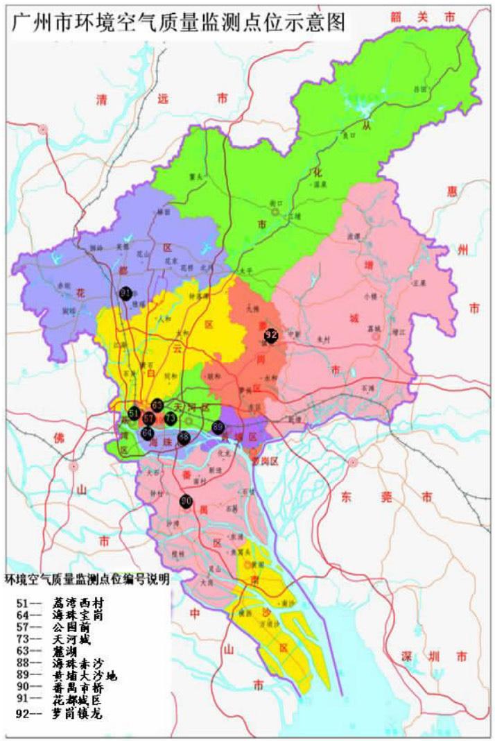 广州市环境空气重污染应急预案(试行)