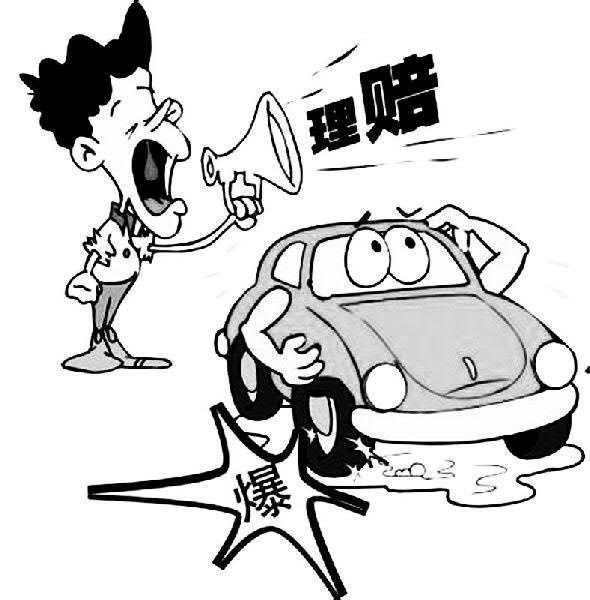 交通事故理赔流程2014