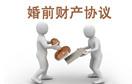 签订婚前财产协议的注意事项