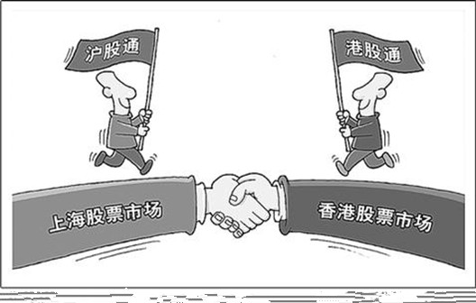 沪港股票市场交易互联互通机制试点若干规定