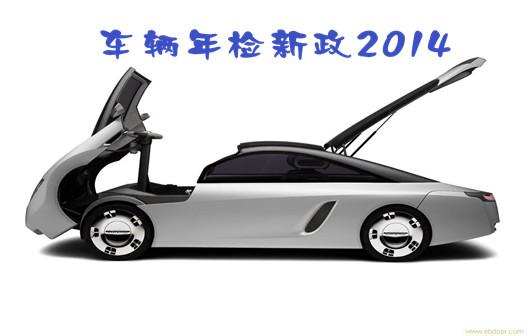 车辆年检新政2014