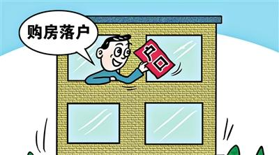 海口购房落户新政策2014