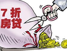 2014银行房贷新政策