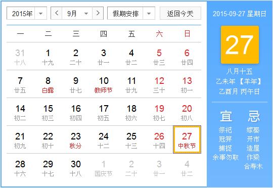 中秋国庆放假安排 2015最新发布