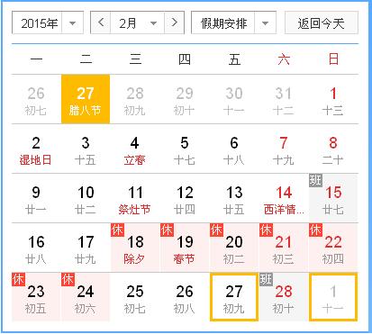 2015年春节加班如何领取加班费