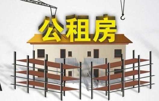 天津公租房申请条件和流程是怎样