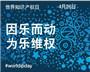 2015年世界知识产权日主题是什么