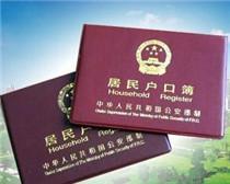 在北京落户有哪些途径?