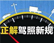 2015年交通法规 公安部123号令