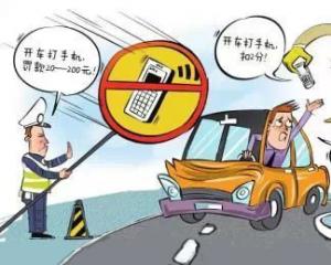 开车打电话怎么处罚