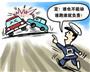 交通事故逃逸处罚规定