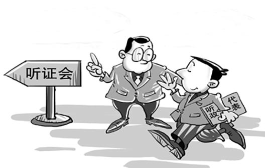 行政处罚的听证制度