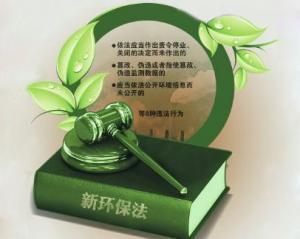 新环保法全文解读