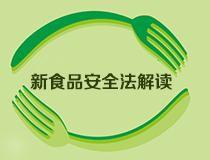 食品安全法大修改的内容有哪些