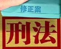 2015刑法修正案九全文解读