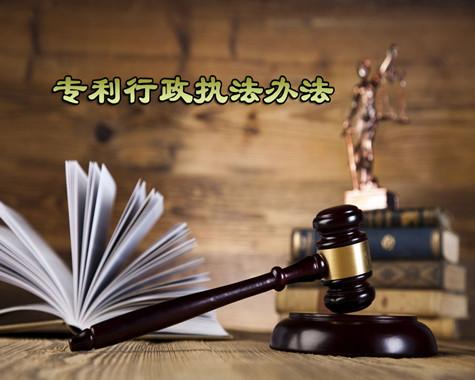 最新专利行政执法办法全文(2015)