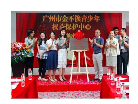 广州市金不换青少年权益保护中心正式挂牌成立