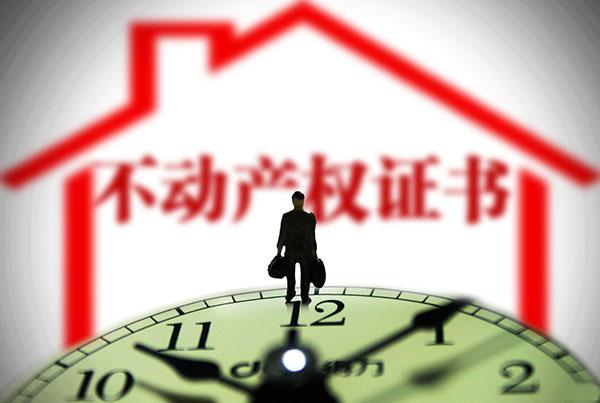 房屋产权继承登记如何办