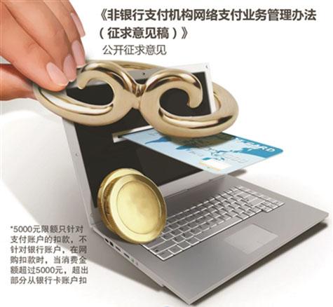 非银行支付机构网络支付业务管理办法(草案)