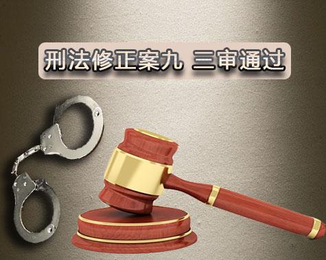 新刑法全文2015