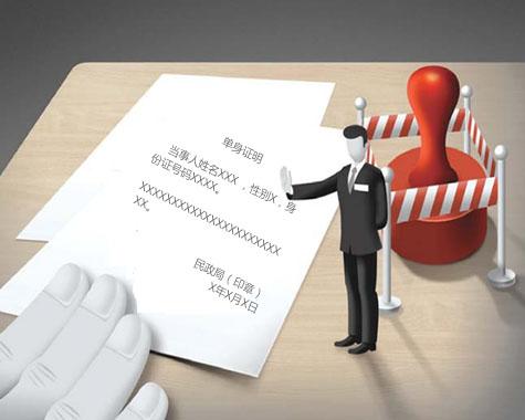 关于无婚姻登记记录证明工作通知全文