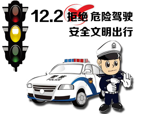 2015年12.2交通安全日主题