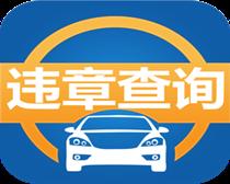 2015年最新交通法规扣分细则