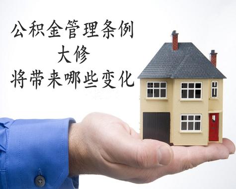 住房公积金管理条例(修订送审稿)