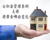 住房公积金缴存比例上限12%