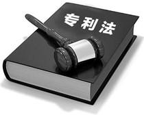 专利法修订草案解读