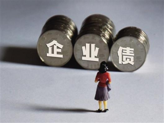 企业要发行债券财务上应达到什么要求