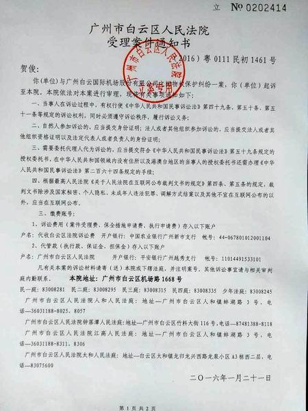 """广州多个市民支持律师起诉广州白云国际机场""""乱收费""""现象"""