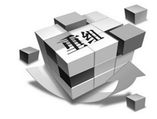 公司债务重组的要件