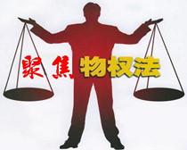 物权法司法解释一亮点解读